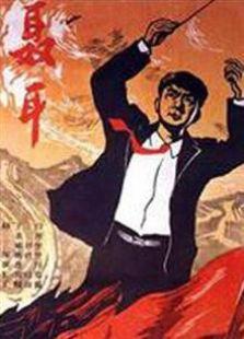 聂耳(1959)