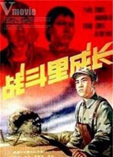 战斗里成长(1957)
