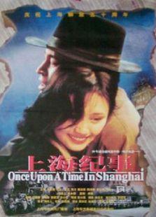 上海记事(剧情片)