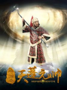 西游记之天蓬元帅背景图