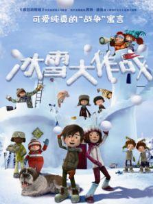 冰雪大作战(国语)背景图