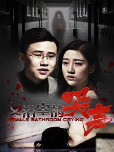 女浴室的哭声背景图
