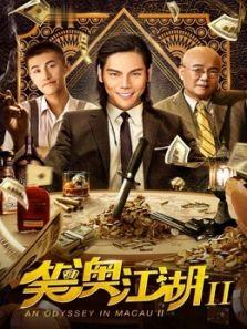 笑澳江湖2(喜剧片)