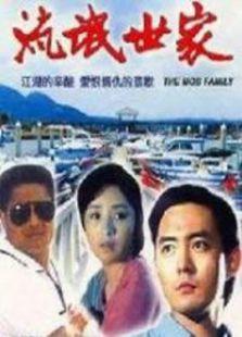 流氓世家 (剧情片)