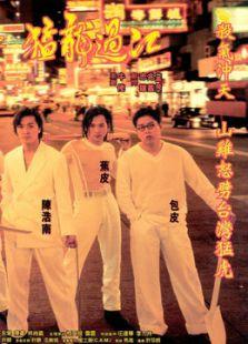 古惑仔2:猛龙过江 (1996)