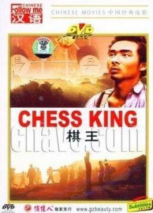 棋王 (1988)