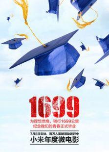 1699毕业季