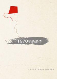 1970年的爱情(微电影) (2014)