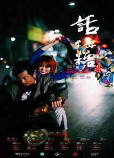 话梅糖(微电影) (2015)