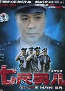 七尺男儿(剧情片)