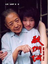 我们俩(2005)