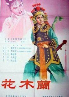 花木兰(1956)