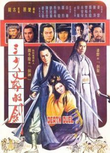 三少爷的剑(粤语)