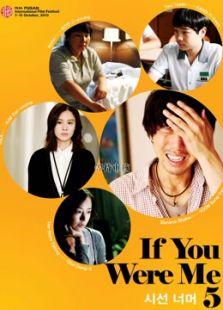 如果你是我5(2010