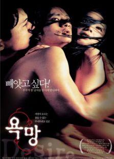 欲望(2002)