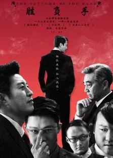 胜负手(微电影) (2013)