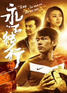 永不独行(微电影) (2014)