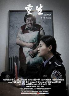 重生(微电影) (2015)