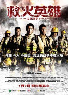 《救火英雄》在线观看