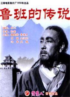 鲁班的传说(1958)