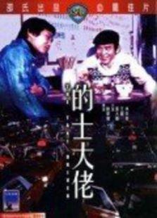 的士大佬(动作片)