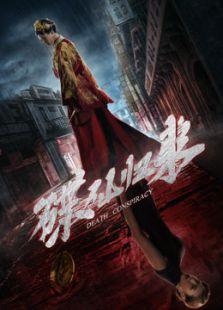 碟仙归来(恐怖片)