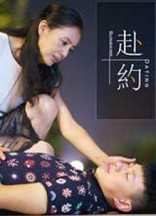 赴约(微电影) (2014)