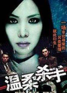 温柔杀手(台湾版)(剧情片)