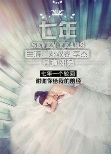 七年(微电影)