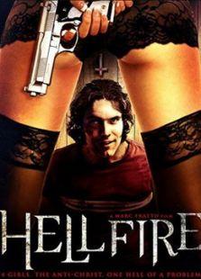 地狱之火[2012]