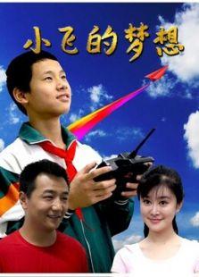 小飞的梦想(爱情片)
