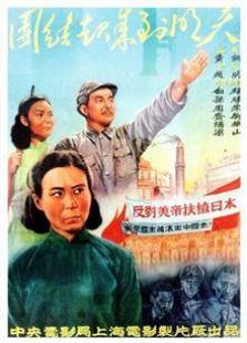 团结起来到明天(1951)
