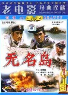 无名岛(1959)