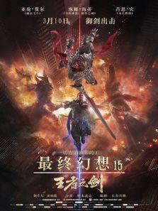 最终幻想15:王者之剑背景图