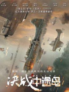 决战中途岛 普通话版(战争片)