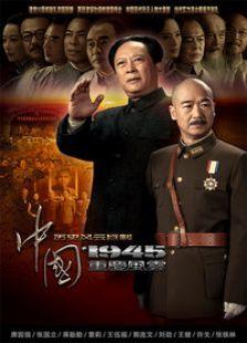 中国1945之重庆风云(国产剧)
