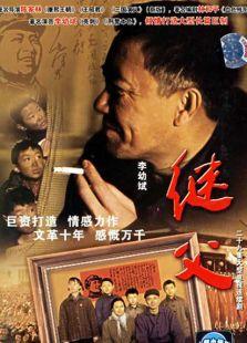 继父(2006)(国产剧)