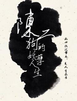 陈二狗的妖孽人生第三季背景图
