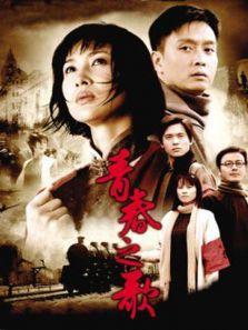 青春之歌(2006)