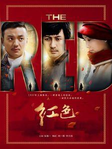 红色[DVD版]