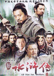 水浒传(张涵予版)
