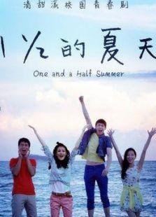 一又二分之一的夏天(未删减版)(国产剧)