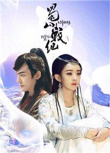 蜀山战纪第3季背景图