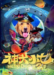 神犬小七第二季未刪減版