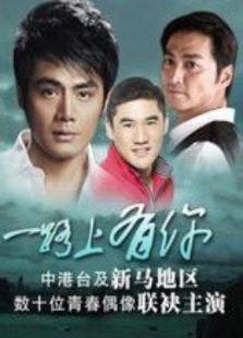 一路上有你(2011年版)