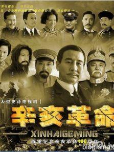 辛亥革命DVD