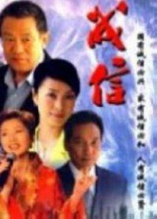 誓不罢休(国产剧)