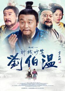 神机妙算刘伯温未删减版