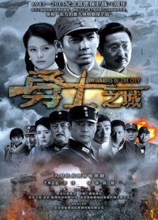 勇士之城[TV剪辑版](国产剧)