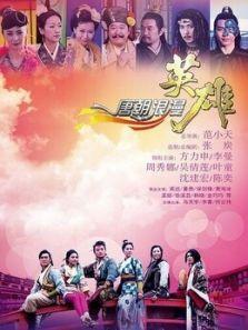 唐朝浪漫英雄DVD版(国产剧)